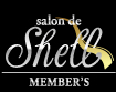salon de Shell MEMBER'S (サロンドシェル)