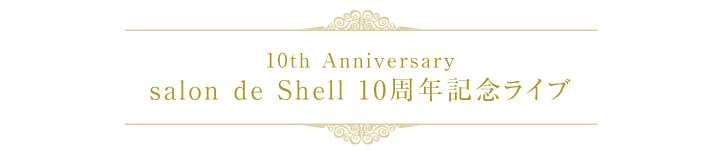 Shoko & Naokoデュオ at salon de Shell